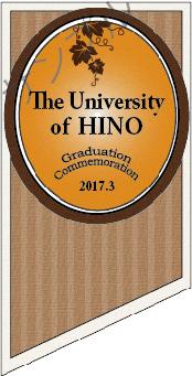 卒業記念オリジナルラベル(麻リボン)