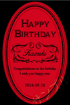 誕生日オリジナルラベル(赤黒)