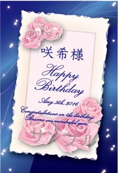 誕生日オリジナルラベル(バラ星空)