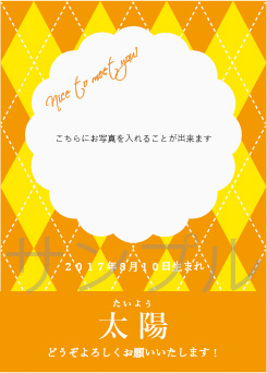 出産内祝オリジナルラベル(アーガイルオレンジ)