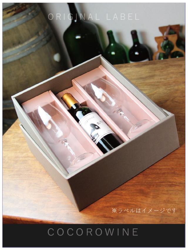 【御祝に】樽熟カベルネ・ソーヴィニョン赤ワイン×グラス2脚セット(ペルル)