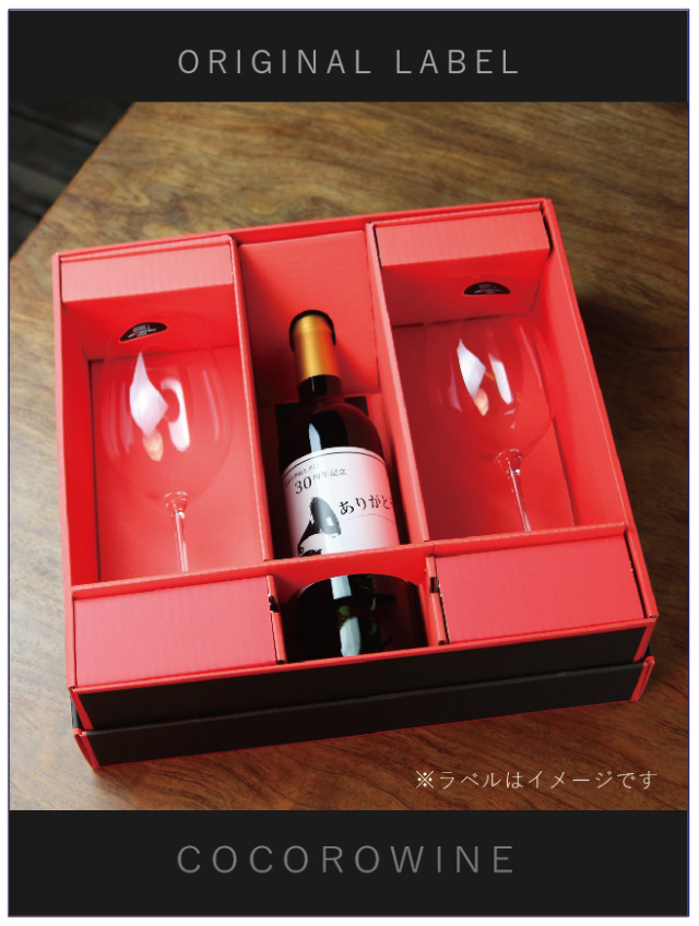 【御祝に】樽熟カベルネ・ソーヴィニョン赤ワイン×グラス2脚セット(リーデル)