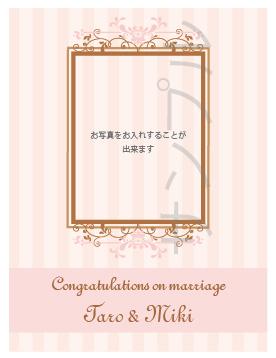 結婚祝いオリジナルラベル(ストライプ)