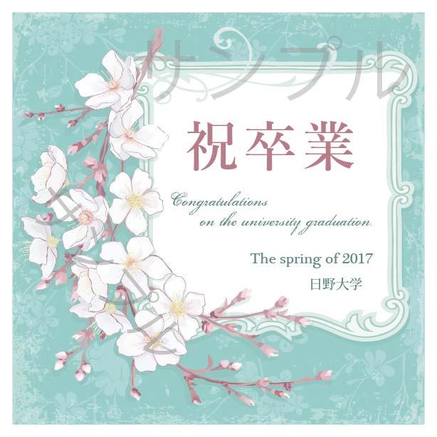 卒業記念オリジナルラベル(さくら)