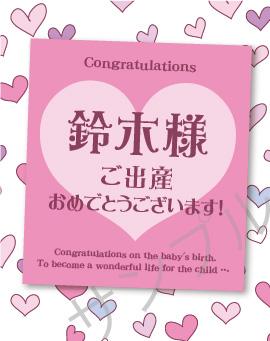 出産祝オリジナルラベル(ハート)