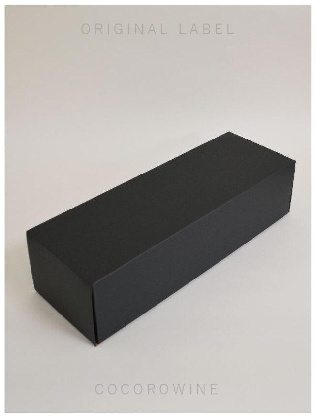 ギフトボックス(フルボトル1本用/艶無黒)