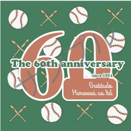 周年記念オリジナルラベル(野球)