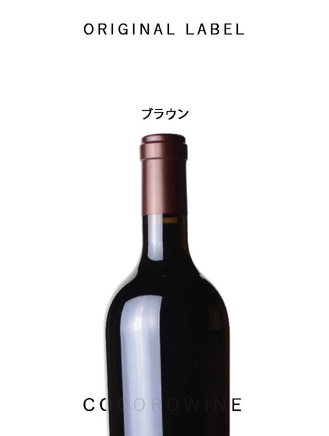 オリジナル赤ワイン・カベルネソーヴィニョン樽熟成・フルボトル(750ml・重厚瓶)