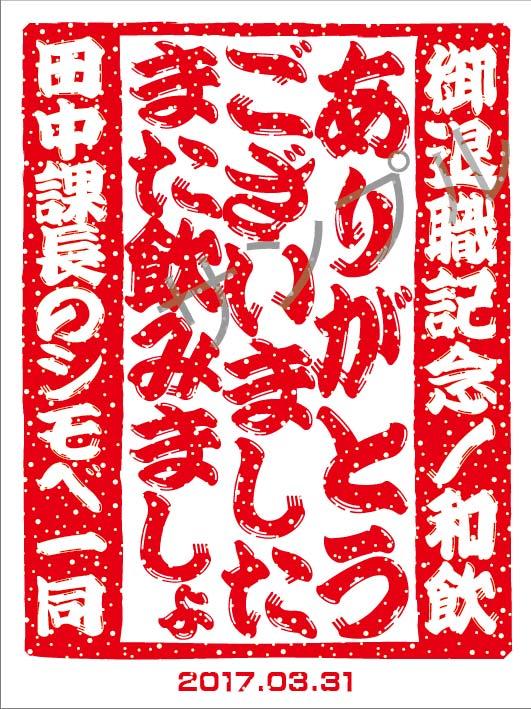 退職記念オリジナルラベル(和紙/縦書)
