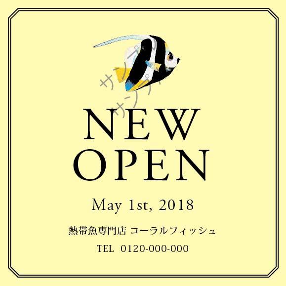 開店開業オリジナルラベル(熱帯魚)