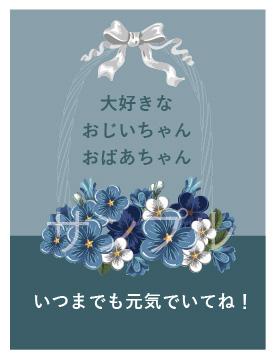 敬老の日オリジナルラベル(花かご)