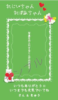 敬老の日オリジナルラベル(くまさん)