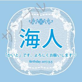 出産内祝オリジナルラベル(コースターブルー)