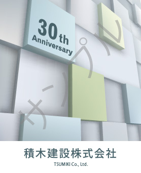 周年記念オリジナルラベル(つみ木)