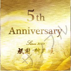 周年記念オリジナルラベル(ゴールド)