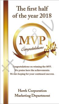MVP記念オリジナルラベル(ゴールド)