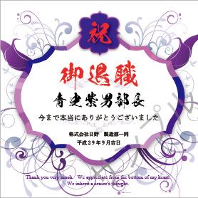 退職記念オリジナルラベル(青紫)