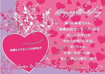 結婚祝いオリジナルラベル(ハート)