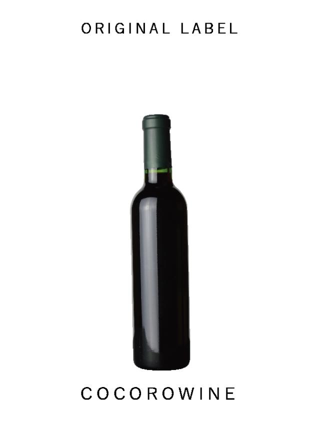 オリジナル赤ワイン・カベルネソーヴィニョン・ハーフボトル(375ml)
