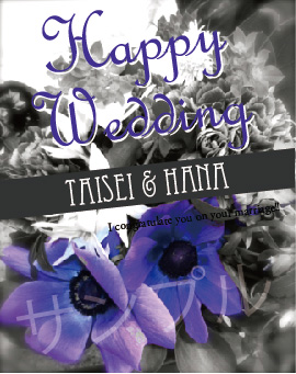 結婚祝いオリジナルラベル(2つの花)