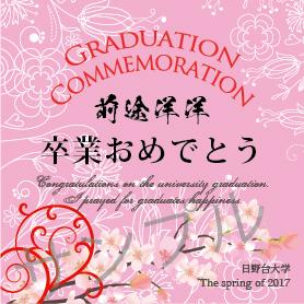 *卒業記念オリジナルラベル(桜)