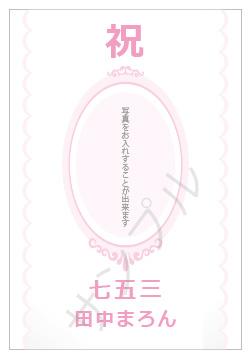 七五三オリジナルラベル(シンプル)