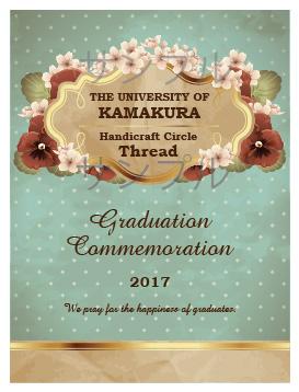卒業記念オリジナルラベル(水玉)