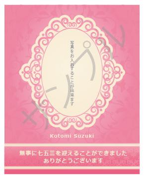 七五三オリジナルラベル(ピンク)