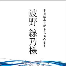 席札オリジナルラベル(ライン青)