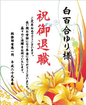 退職記念オリジナルラベル(ゆり)