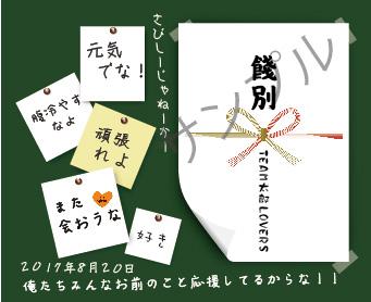 餞別オリジナルラベル(メモ)