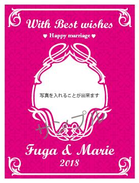 結婚祝いオリジナルラベル(ピンク)