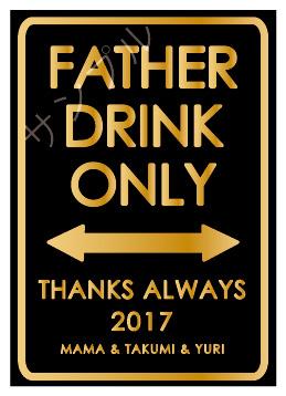 父の日オリジナルラベル(DRINKONLY)