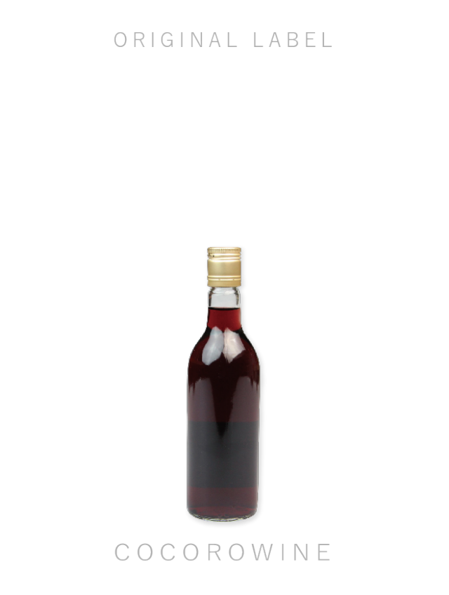 【ノベルティや席札に】オリジナル赤ワイン・ミニボトル(180ml)