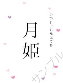 名入れ和紙ラベル(ハート)