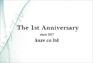 周年記念オリジナルラベル(ブルー)