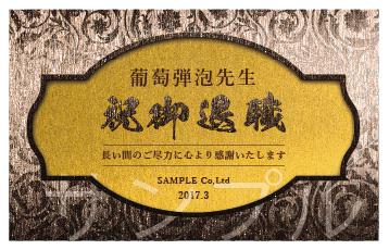 退職記念オリジナルラベル(アラベスク)