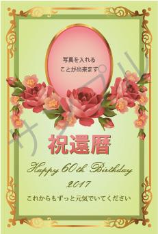 還暦祝いオリジナルラベル(花飾り)
