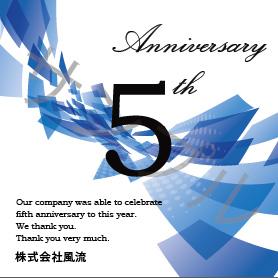 周年記念オリジナルラベル(風)