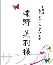 席札オリジナルラベル(蝶)