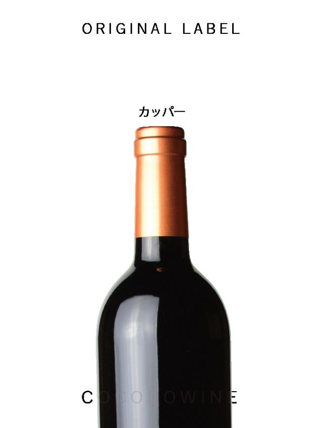 オリジナル赤ワイン・カベルネソーヴィニョン・フルボトル(750ml)