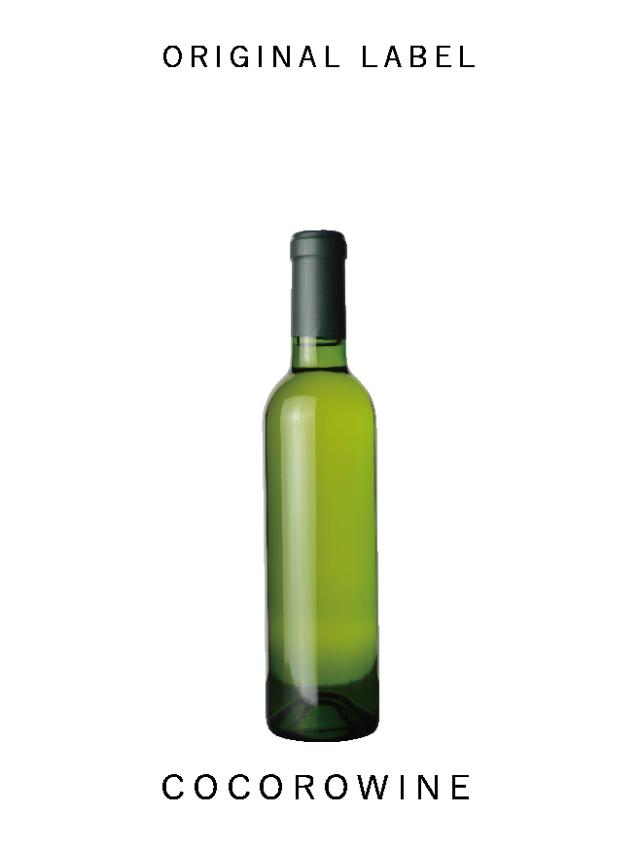 オリジナル白ワイン・シャルドネ・ハーフボトル(375ml)