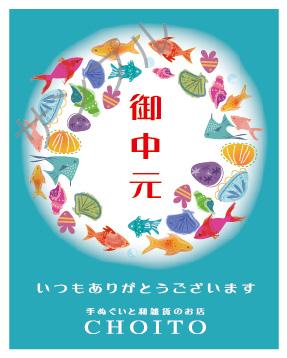 御中元オリジナルラベル(魚)