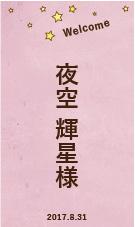 席札オリジナルラベル(星)