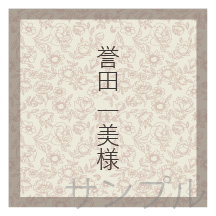 席札オリジナルラベル(小花)