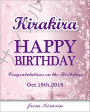 誕生日オリジナルラベル(キラキラ)