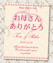 母の日オリジナルラベル(手紙)_