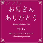 母の日オリジナルラベル(シンプル)
