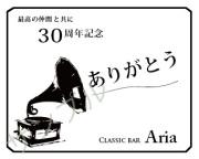 周年記念オリジナルラベル(蓄音機)