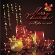 クリスマスオリジナルラベル(オーナメント)
